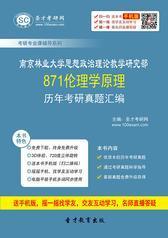 南京林业大学思想政治理论教学研究部871伦理学原理历年考研真题汇编