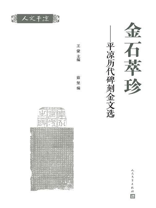 金石萃珍:平凉历代碑刻金文选