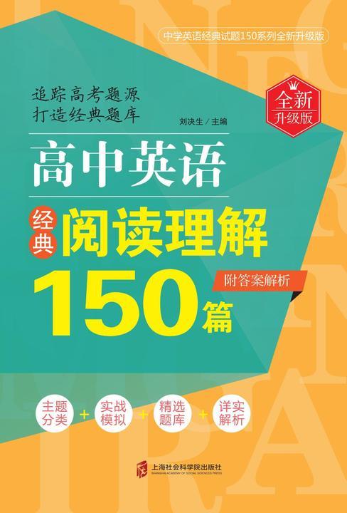 高中英语经典阅读理解150篇(全新升级版)(附答案解析)