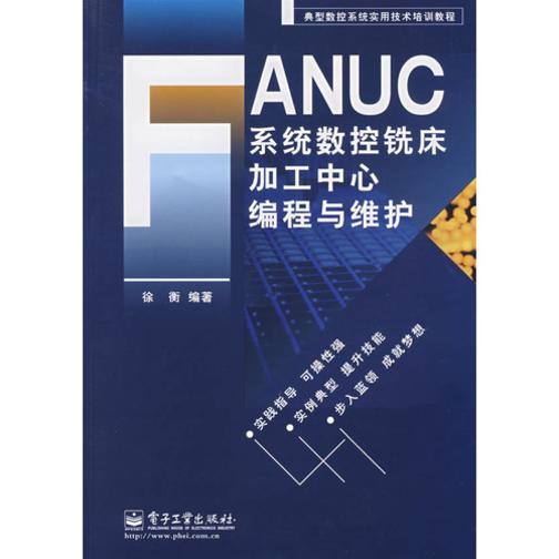 FANUC系统数控铣床加工中心编程与维护(仅适用PC阅读)
