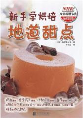 新手学烘焙 地道甜点(试读本)