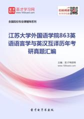 江苏大学外国语学院863英语语言学与英汉互译历年考研真题汇编