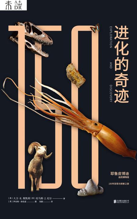 进化的奇迹:耶鲁皮博迪自然博物馆150年发现与探索之旅