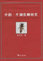 中国·平湖意蜂研究(仅适用PC阅读)