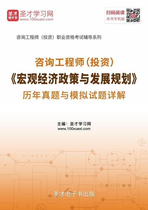 咨询工程师(投资)《宏观经济政策与发展规划》历年真题与模拟试题详解