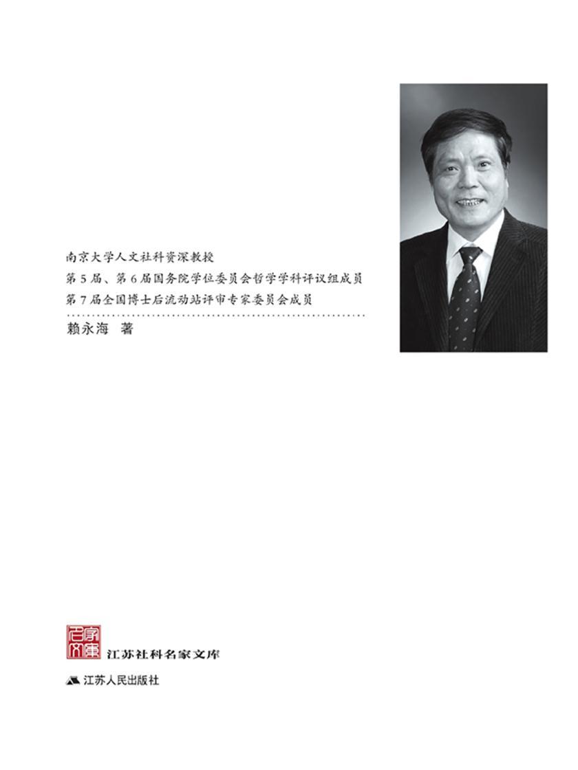江苏社科名家文库·赖永海卷