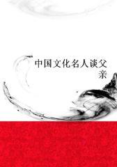 中国文化名人谈父亲