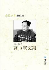 金色夕阳出版工程 高玉宝文集