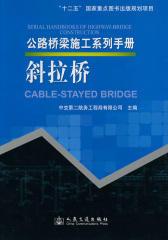公路桥梁施工系列手册:斜拉桥