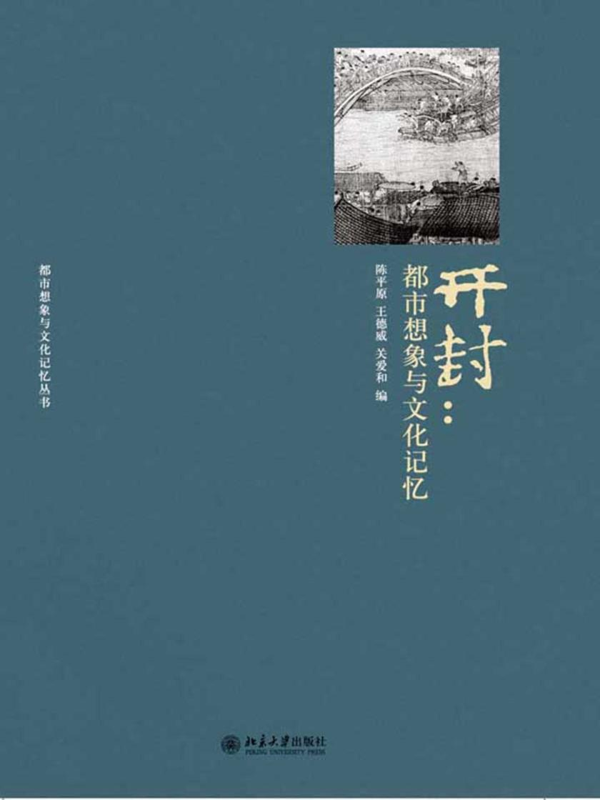 开封:都市想象与文化记忆(都市想象与文化记忆丛书)