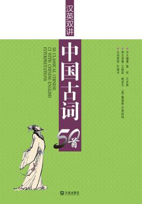 汉英双讲中国古词50首