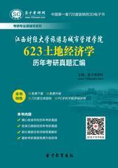 江西财经大学旅游与城市管理学院623土地经济学历年考研真题汇编