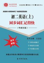 [3D电子书]圣才学习网·初二英语(上)同步词汇记得快(外研社版)(仅适用PC阅读)