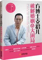 方博士支招儿:破解婚姻6大困局(试读本)