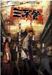 三不管 粤语(影视)