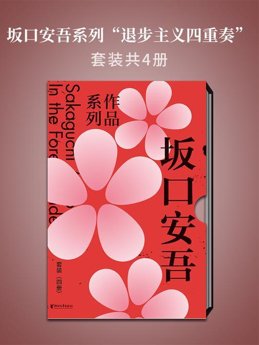 """坂口安吾系列""""退步主义四重奏""""(套装共4册)"""