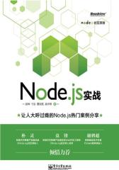 Node.js 实战(双色)(试读本)