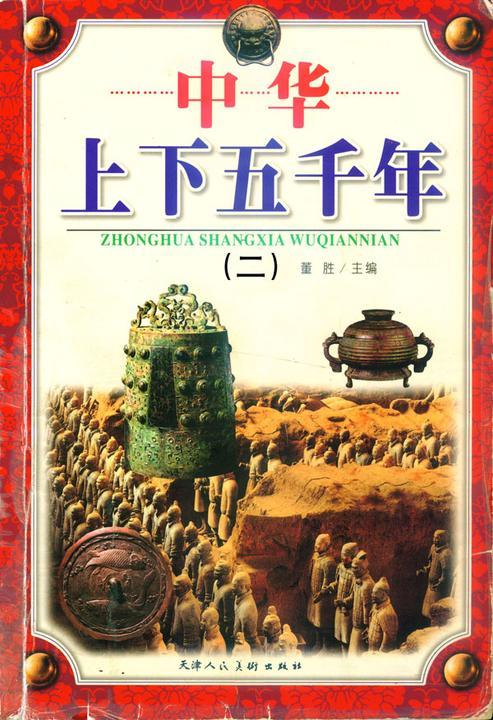 中华上下五千年(二)