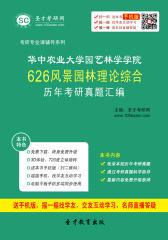 华中农业大学园艺林学学院626风景园林理论综合历年考研真题汇编