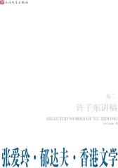 许子东讲稿:郁达夫·张爱玲·香港文学