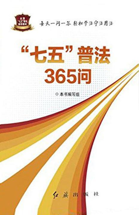 """全国""""七五""""普法推荐教材:""""七五""""普法365问"""