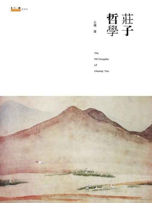 庄子哲学(第2版)(沙发图书馆·人间世)