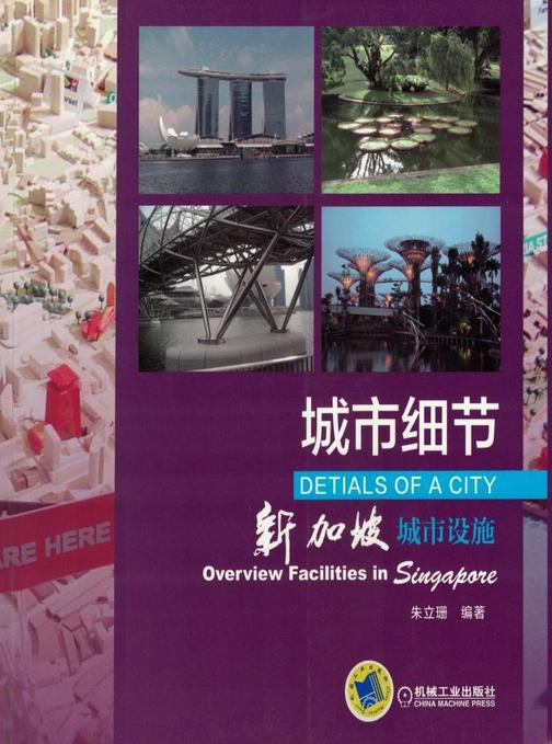城市细节——新加坡城市设施