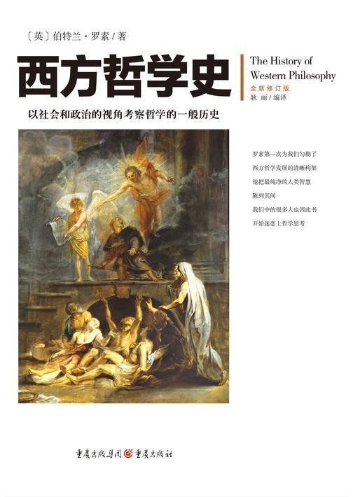 文化伟人代表作图释书系:西方哲学史
