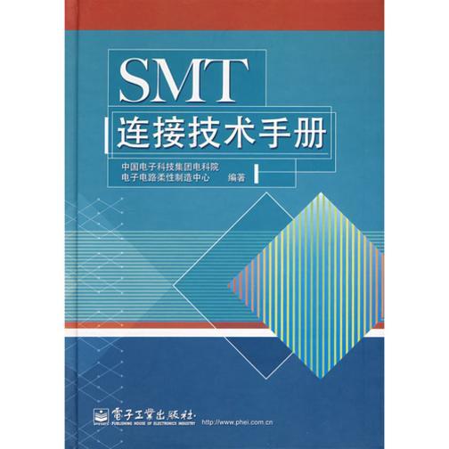 SMT连接技术手册(仅适用PC阅读)