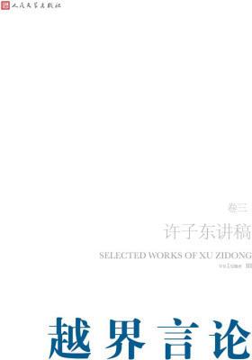许子东讲稿:越界言论