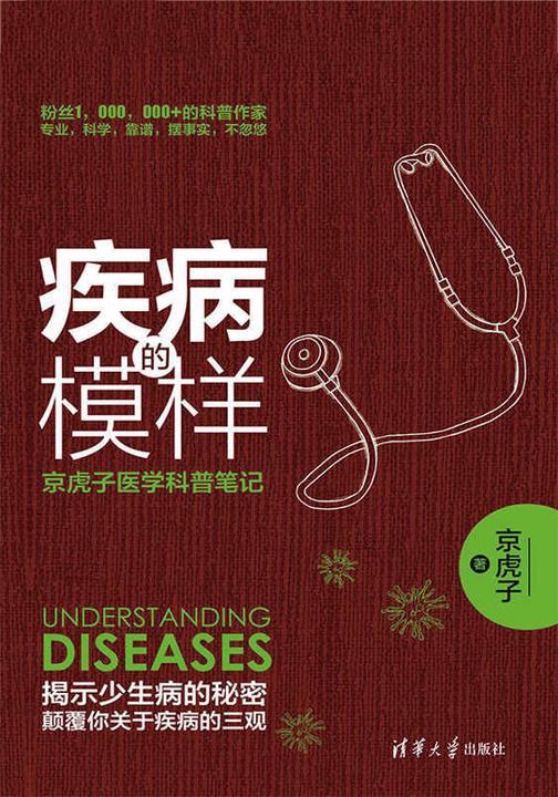 疾病的模样:京虎子医学科普笔记