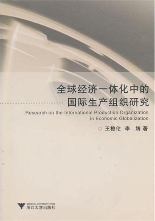 全球经济一体化中的国际生产组织研究