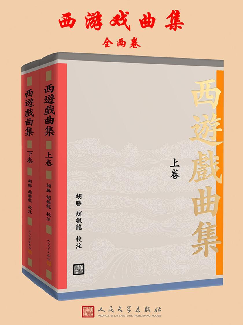 西游戏曲集:全2册