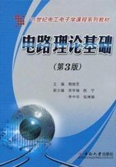 电路理论基础(第3版)(仅适用PC阅读)