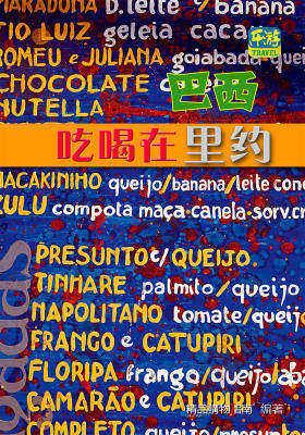 巴西:吃喝在里约