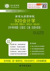 南京大学商学院920会计学(含会计原理、管理会计、财务会计、成本会计)历年考研真题(含复试)汇编(含部分答案)