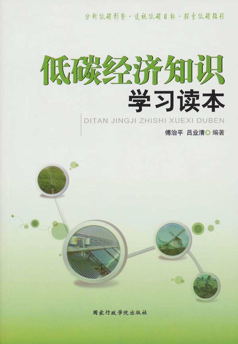 低碳经济知识学习读本