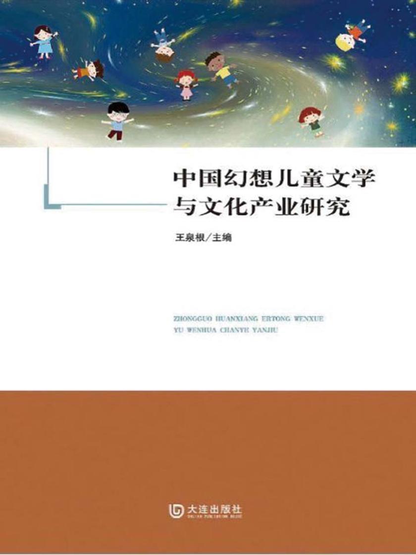 中国幻想儿童文学与文化产业研究