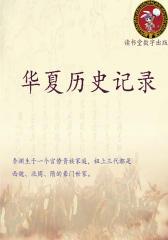 华夏历史记录