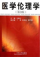 医学伦理学(第3版)