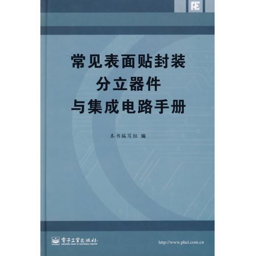 常见表面贴封装分立器件与集成电路手册(仅适用PC阅读)