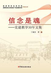 信念是魂:党建教学30年文集