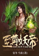 至尊妖帝(第281-300章)
