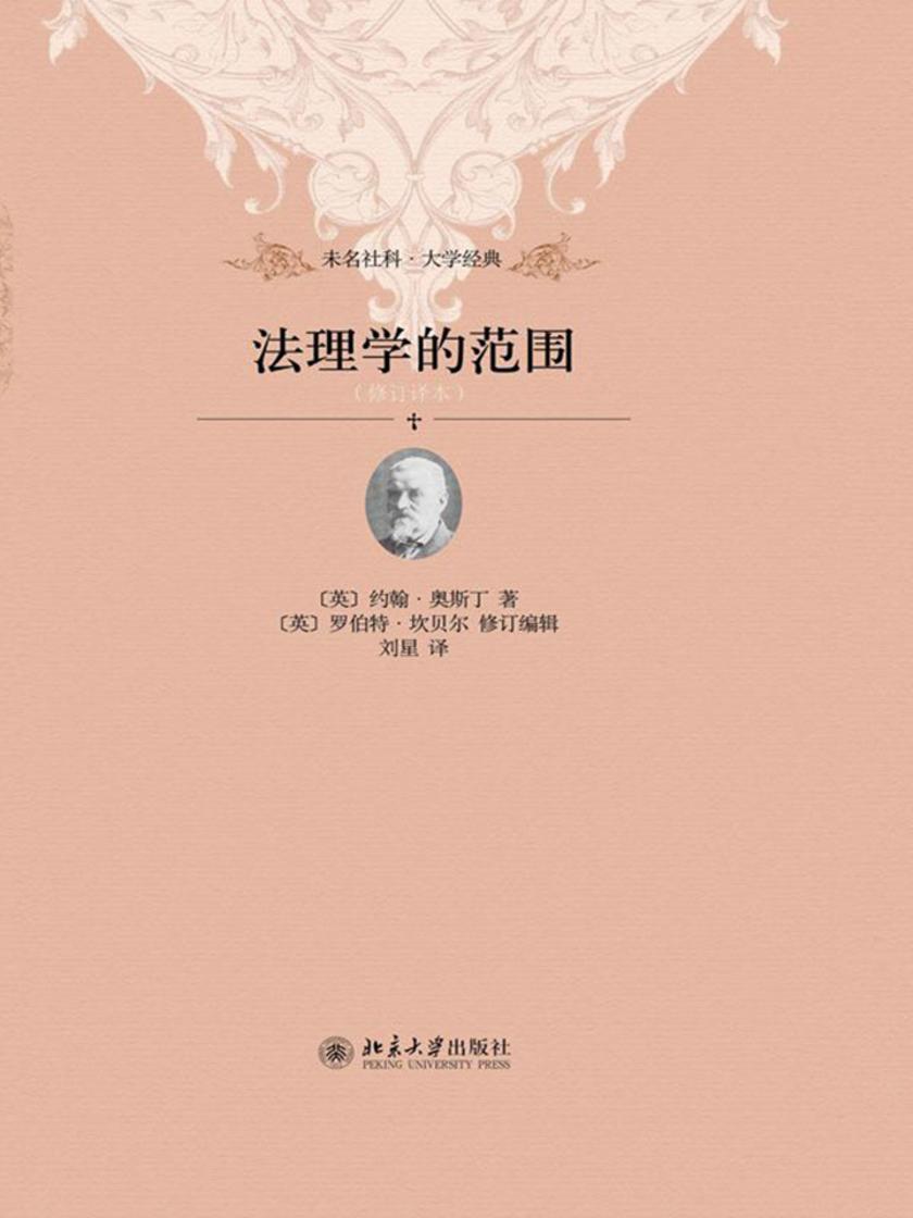 未名社科·大学经典:法理学的范围(中译本)(第2版)