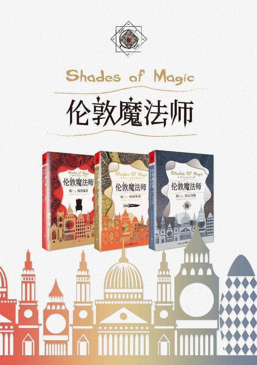 伦敦魔法师三部曲(全3册)