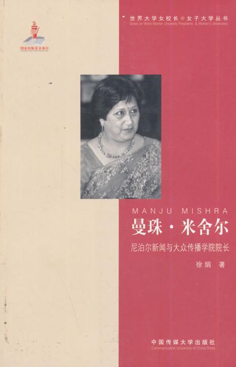 曼珠米舍尔——尼泊尔新闻与大众传播学院院长