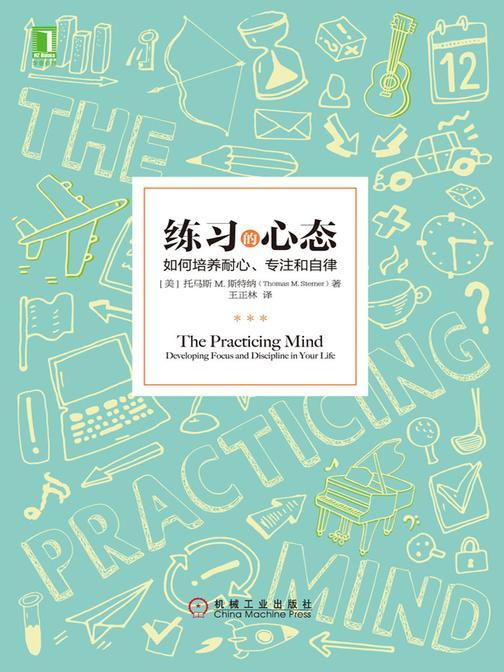 练习的心态:如何培养耐心、专注和自律