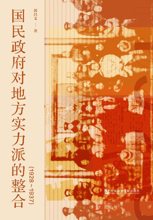 国民政府对地方实力派的整合(1928~1937)