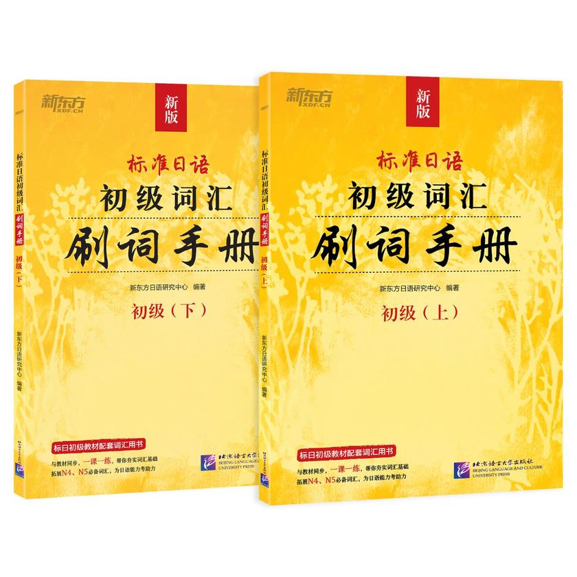标准日语初级词汇:刷词手册
