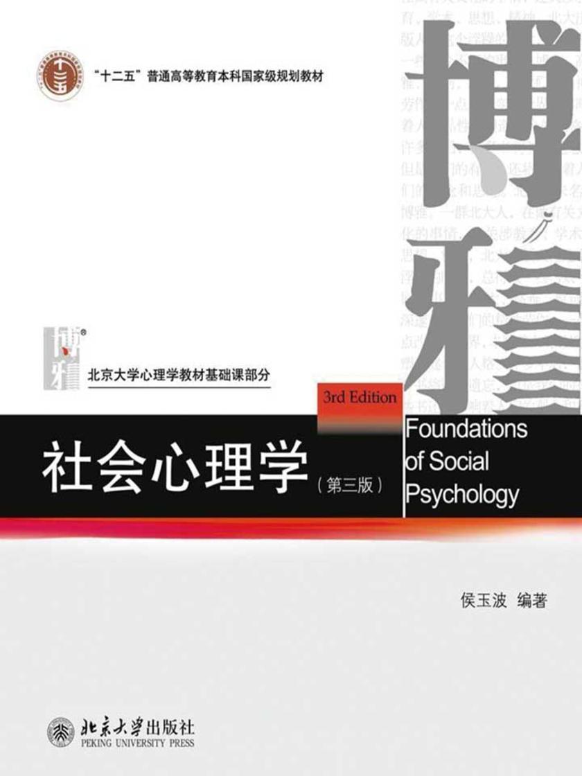 社会心理学(第三版)(北京大学心理学教材基础课部分)